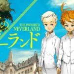 【アニメ】約束のネバーランド1話をみた感想。少年たちの悲しい物語に涙*ネタバレ有りのレビュー