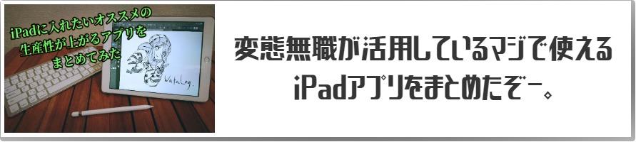 変態無職が活用しているマジで使えるiPadアプリまとめ