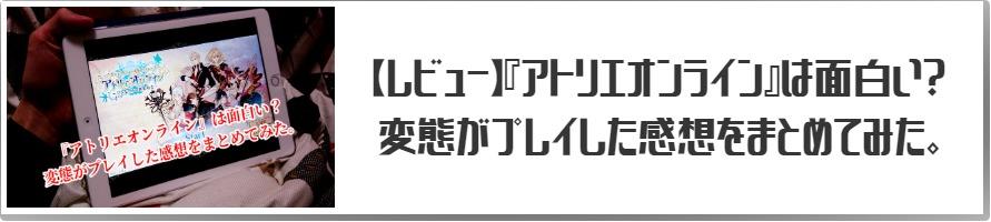 【レビュー】『アトリエオンライン』は面白い?変態がプレイした感想をまとめてみた。