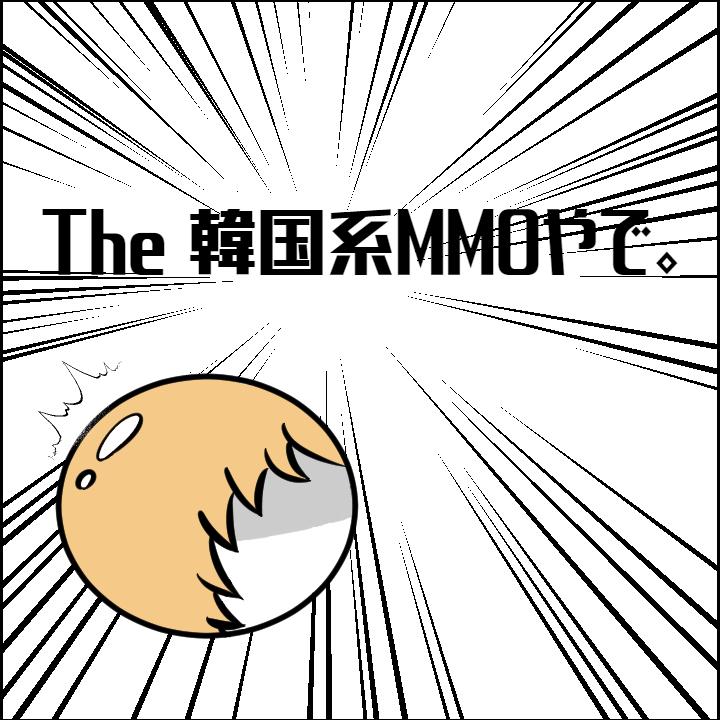 The 韓国系MMOやで。