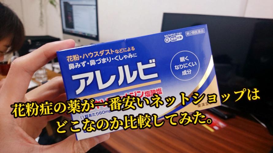 花粉症の薬が一番安いネットショップはどこなのか比較してみた。