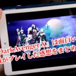 【感想】『DarkAvenger X』を無職がプレイして面白いのかレビューしてみた。【ダークアベンジャークロス】