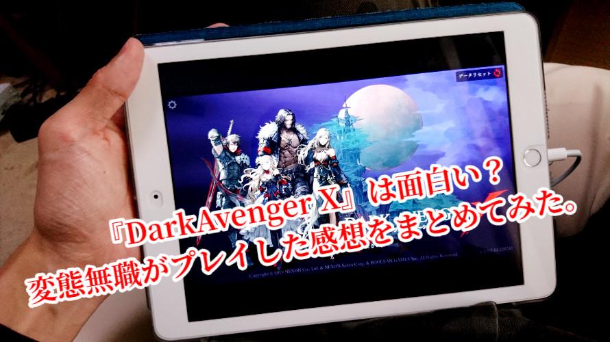 『DarkAvenger X』は面白い?変態無職がプレイした感想をまとめてみた。