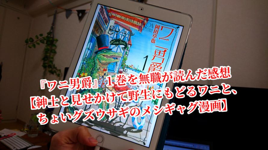 『ワニ男爵』1巻を無職が読んだ感想 【紳士と見せかけて野生にもどるワニと、 ちょいグズウサギのメシギャグ漫画