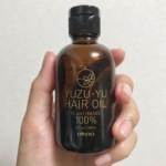 【超しっとり】ウテナ ゆず油 無添加ヘアオイルをダメージヘアが使った感想